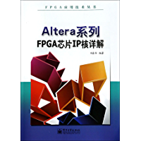 Altera系列FPGA芯片IP核详解 (FPGA应用技术丛书)