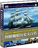 DK图解舰船历史大百科
