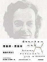 理查德·费曼传(比尔盖茨、乔布斯的偶像,诺贝尔物理学奖得主费曼的传奇一生)
