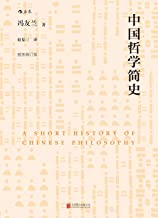 中国哲学简史(畅销半个世纪的中国哲学入门书 世界著名大学的中国哲学通用教材)