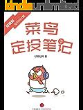 菜鳥定投筆記(好規劃???01期) (小白理財)