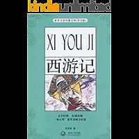 西游记(青少版名著) (世界文学经典文库(青少版))