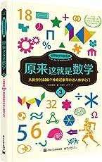 世界数学科普圣典:原来这就是数学3