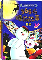 中国动画经典:365夜睡前故事(金卷+银卷)(套装共2册)