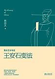 王安石變法 (易中天中華史 18)