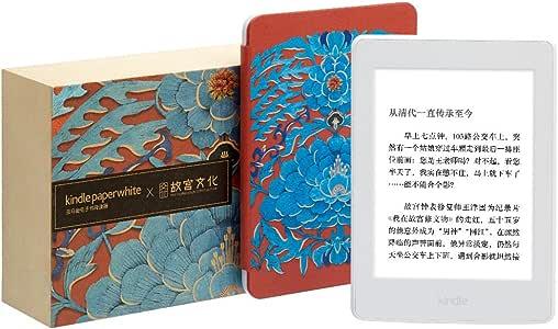 Kindle Paperwhite X 故宫文化联名礼盒(包含Kindle Paperwhite电子书阅读器-白、故宫文化定制保护套及包装礼盒-翠羽铄金)