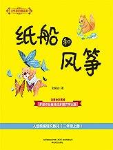 大作家的语文课:纸船和风筝 儿童文学作家刘保法近年来创作的优秀童话
