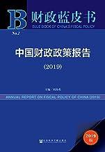 中国财政政策报告(2019) (财政蓝皮书)