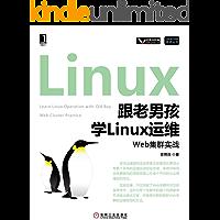 跟老男孩学Linux运维:Web集群实战 (Linux/Unix技术丛书)