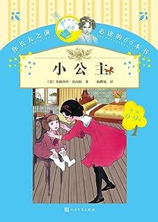 小公主 (你长大之前必读的66本书)