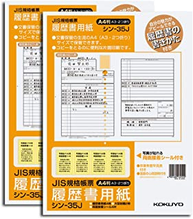 Kokuyo resume paper A4 2 piece set Shin -35JX2