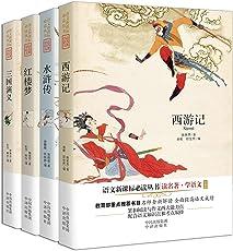 新课标·读名著学语文·四大名著:西游记+三国演义+水浒传+红楼梦(套装共4册)
