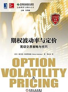 期权波动率与定价:高级交易策略与技巧 (金融期货与期权丛书)
