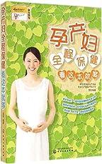 孕产妇全程保健看这本就够