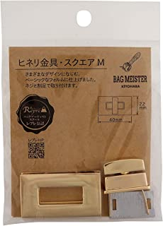 KIYOHARA 手提篮 杂质金属零件 方形 M 金色 1套 BM04-04