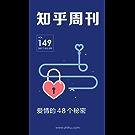 知乎周刊・爱情的 48 个秘密(总第 149 期)