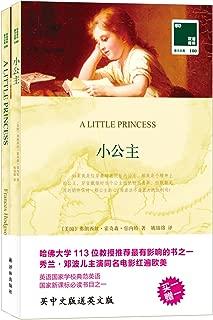 双语译林100:小公主(附赠《小公主》英文版1本)