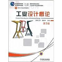 工业设计概论(第3版)