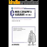 网络工程原理与实践教程(第3版) (21世纪高等学校计算机规划教材)