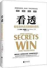 看透 : 解密身体语言隐藏的密码