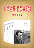 加缪全集 (套装共6卷)
