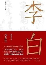 """李白传(关于李白的那些事儿,读这一本就够了!""""清华四剑客""""之一李长之倾情讲述李白的传奇人生,献给每一个渴望诗和远方的人)"""