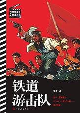 铁道游击队 (书与影:最经典的抗战小说)
