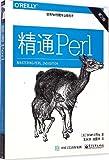 精通Perl(第2版)