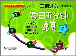 三招过关·每日五分钟速算:一年级数学(第一学期)(上海版)