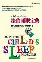 法伯睡眠宝典:如何顺利解决孩子的睡眠问题 (湛庐文化·心视界)