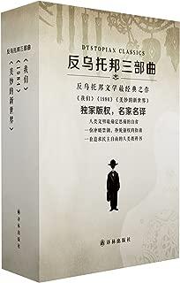 反乌托邦三部曲:(1984+美妙的新世界+我们  译林经典)