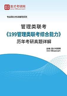 圣才考研网·2021年考研辅导系列·管理类联考《199管理类联考综合能力》历年考研真题详解 (考研管理类联考辅导系列)