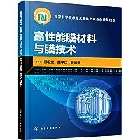 高性能膜材料与膜技术