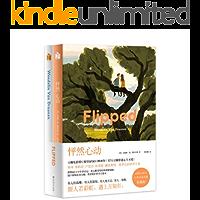 FLIPPED 怦然心動(中英雙語典藏版)