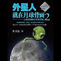 """外星人就在月球背面2:人类灵魂来自宇宙深处(""""外星生命探索教父""""李卫东最新力作,揭示人类灵魂的惊天秘密!经典之作《外星人就在月球背面》已狂销50万册!)"""