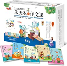 朱天衣的作文课(套装共5册)