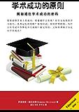 学术成功的原则(揭秘通往学术成功的密码)