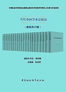 当代中国学术思想史(套装共19卷)