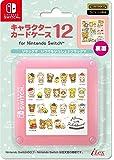 【任天堂ライセンス商品】SWITCH用キャラクターカードケース12 for ニンテンドーSWITCH『リラックマ(いつでもいっしょ♪リラックマ)』 - Switch