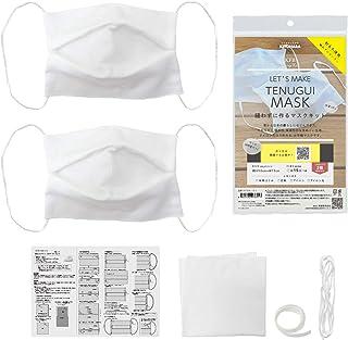 [Kiyohara 清原] 手巾棉布材质口罩套装 无需缝纫制作而成的口罩套装 成人尺寸2个装 KFBK-01 白色