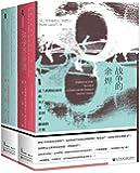战争的余烬:法兰西殖民帝国的灭亡及美国对越南的干预(套装共2册)