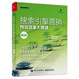搜索引擎营销:网站流量大提速(第3版)
