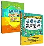 做孩子最好的英语学习规划师与单词发音密码(套装共2册)