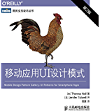 移动应用UI设计模式(第2版) (图灵交互设计丛书)