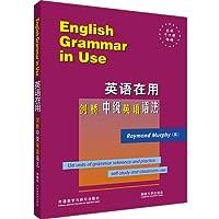 英语在用•剑桥中级英语语法