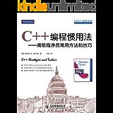 C++编程惯用法——高级程序员常用方法和技巧(异步图书) (C和C++实务精选)