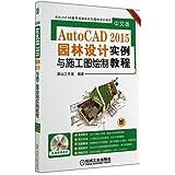 中文版AutoCAD2015园林设计与施工图绘制实例教程(畅销升级版)(附光盘)