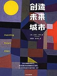 創造未來城市(獻給每一個關心當代人生活處境的你的理性之書)