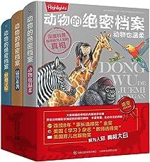 动物的绝密档案(套装共3册)(读者对象: 7-10岁)