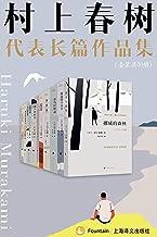 村上春树长篇代表作品集(套装共10册)
